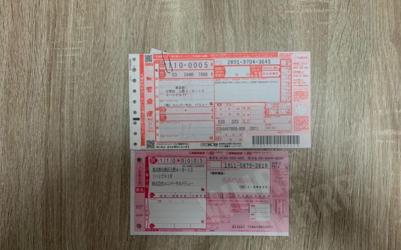返送用の宅配業者の伝票『佐川急便』と『ヤマト宅急便』