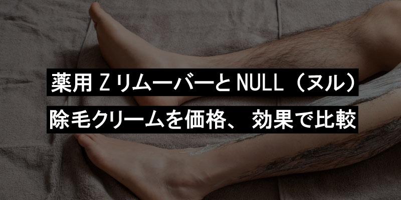 薬用ZリムーバーとNULL(ヌル)除毛クリームを価格、効果で比較