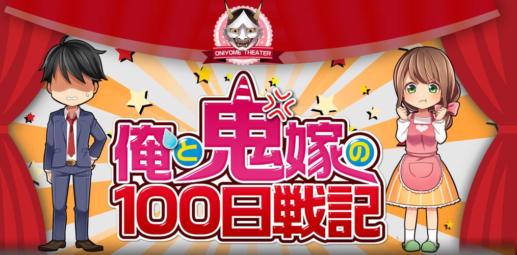 俺と鬼嫁の100日戦記   株式会社WHRP